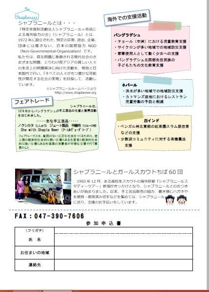 シャプラちらし(スクショ)裏.png